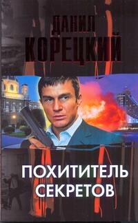 Похититель секретов Корецкий Д.А.