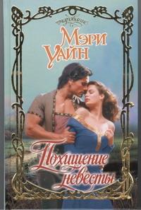Уайн Мэри - Похищение невесты обложка книги