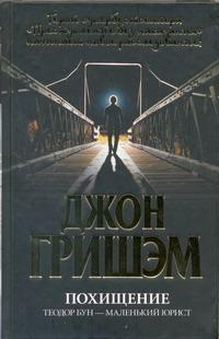Гришэм Д. - Похищение. Теодор Бун - маленький юрист обложка книги