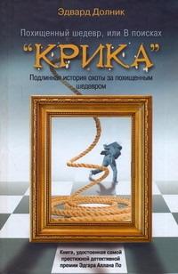 Долник Эдвард - Похищенный шедевр, или В поисках Крика обложка книги