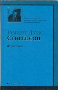 Похищенный, или приключения Дэвида Бэлфура... обложка книги
