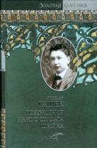 Гашек Я. - Похождения бравого солдата Швейка во время мировой войны' обложка книги