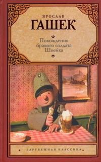 Похождения бравого солдата Швейка во время мировой войны Гашек Я.