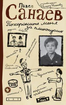Санаев П. - Похороните меня за плинтусом обложка книги