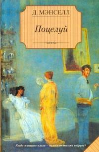 Мэнселл Д. - Поцелуй обложка книги