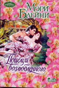 Блейни Мэри - Поцелуй возлюбленного обложка книги