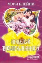 Блейни Мэри - Поцелуй возлюбленного' обложка книги