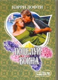 Лофти Кэрри - Поцелуй воина обложка книги