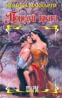 Маккарти Моника - Поцелуй врага обложка книги