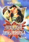 Поцелуй любовника обложка книги
