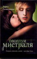 Поцелуй Мистраля : фантастический роман