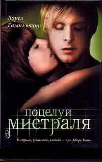 Гамильтон Л. - Поцелуй Мистраля : фантастический роман обложка книги