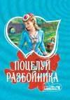 Поцелуй разбойника обложка книги