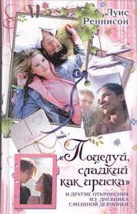 Реннисон Луис - Поцелуй, сладкий как ириска и другие откровения из дневника смешной девчонки обложка книги