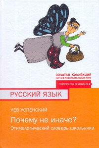 Успенский Л.В. - Почему не иначе? обложка книги