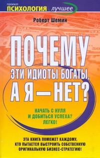 Шемин Р. - Почему эти идиоты богаты, а я  - нет? обложка книги