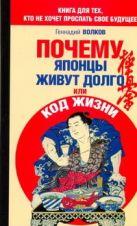 Волков Г. - Почему японцы живут долго, или Код жизни' обложка книги