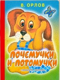 Орлов В.Н. - Почемучки и потомучки обложка книги