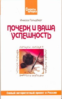 Гольдберг И.И. - Почерк и ваша успешность обложка книги