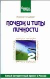 Гольдберг И.И. - Почерк и типы личности обложка книги