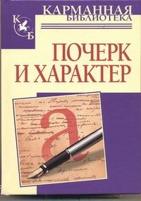 Соломевич В.И. Почерк и характер