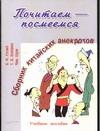 Готлиб О.М. - Почитаем-посмеемся. Сборник китайских анекдотов обложка книги