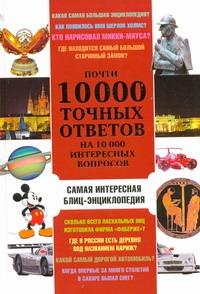 Почти 10 000 точных ответов на 10 000 интересных вопросов Баранник В.В.