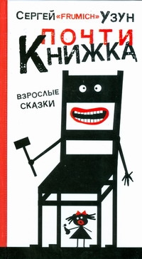 Узун Сергей - Почти книжка обложка книги