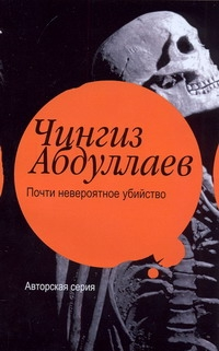 Абдуллаев Ч.А. - Почти невероятное убийство. Игры профессионалов обложка книги