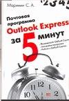Почтовая программа Outlook Express обложка книги