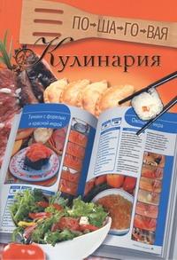 Пошаговая кулинария обложка книги