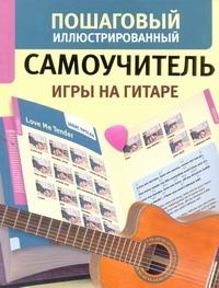 Шаронова Л - Пошаговый иллюстрированный самоучитель игры на гитаре обложка книги