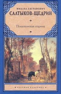 Салтыков-Щедрин М.Е. - Пошехонская старина обложка книги