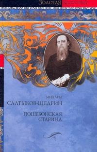 Пошехонская старина обложка книги