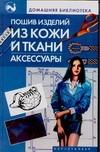 Жолобчук В.В. - Пошив изделий из кожи и ткани. Аксессуары обложка книги
