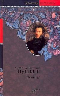 Поэзия Пушкин А.С.