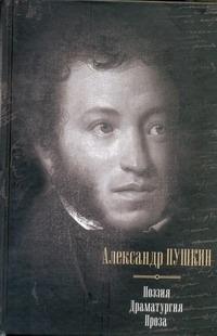 Поэзия. Драматургия. Проза Пушкин А.С.