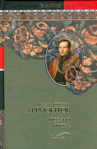 Лермонтов М. - Поэзия. Проза обложка книги