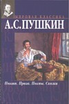 Поэзия. Проза. Поэмы. Сказки Пушкин А.С.