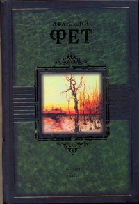Фет А. А. - Поэзия. Проза. Современники о Фете обложка книги