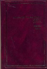 Поэзия. Проза. Современники о Фете обложка книги