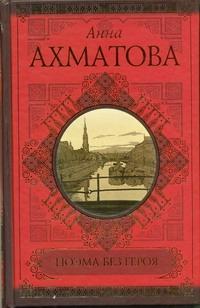 Поэма без героя Ахматова А.А.