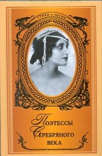 . - Поэтессы Серебряного века обложка книги