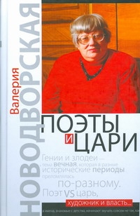 Новодворская В.И. - Поэты и цари обложка книги
