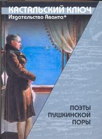 Жуковский В.А. - Поэты пушкинской поры обложка книги