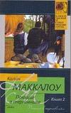Маккалоу К. - Поющие в терновнике. В 2 кн. Кн. 2 обложка книги