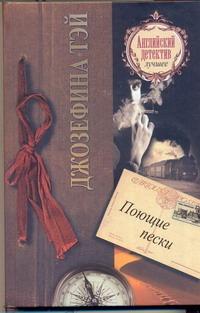 Тэй Джозефина - Поющие пески обложка книги