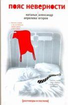 Апрелева Н., Егоров А.А. - Пояс неверности' обложка книги