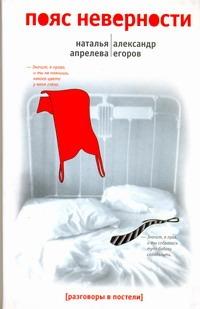 Апрелева Н., Егоров А.А. - Пояс неверности обложка книги