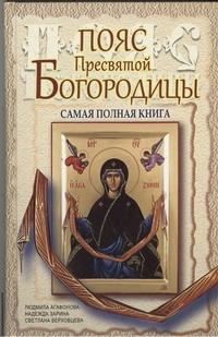 Агафонова Людмила - Пояс Пресвятой Богородицы обложка книги